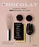 秘密のチョコレートレシピ―7人の人気パティシエが教える
