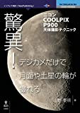 驚異!デジカメだけで月面や土星の輪が撮れる—ニコンCOOLPIX P900天体撮影テクニック (NextPublishing)