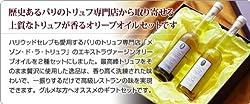 【メゾン・ド・ラ・トリュフ】トリュフ入りオリーブオイルギフト