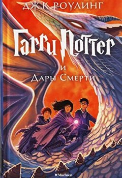 Abdeckungen Harry Potter 7: Garry Potter i Dary Smerti (Harry Potter Russian)