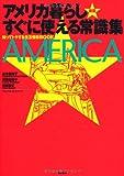 新版 アメリカ暮らしすぐに使える常識集 ―知ってトクする生活情報BOOK