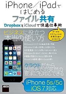 iPhone/iPadではじめるファイル共有 DropboxとiCloudで快適仕事術 (アスキー書籍)