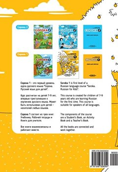 Livres Couvertures de Soroka 1. Russian for Kids. Activity Book.