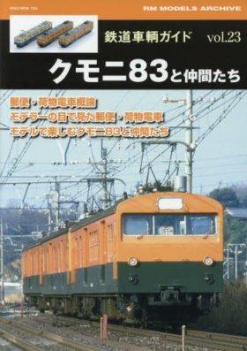 鉄道車輌ガイド VOL.23 クモニ83と仲間たち (NEKO MOOK)