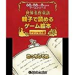 子供に安心して与えられるゲームシリーズ世界名作童話 親子で読めるゲーム絵本 プリンセス編