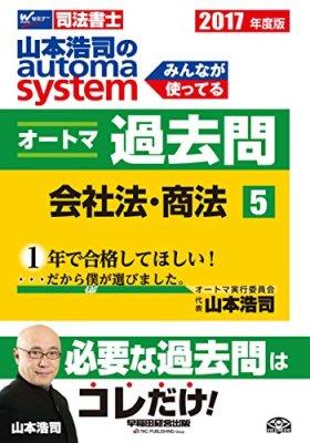 司法書士 山本浩司のautoma system オートマ過去問 (5) 会社法・商法 2017年度
