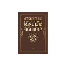 モンスターストライク爆絶大図鑑 【Android専用ダウンロード特典付き】