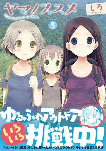 ヤマノススメ(5) (アース・スターコミックス)