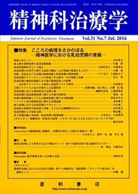 精神科治療学 Vol.31 No.7 2016年 7月号〈特集〉こころの病理をさかのぼる‐精神医学における乳幼児期の意義‐ [雑誌]