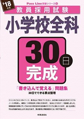 小学校全科30日完成 (2018年度版 教員採用試験 Pass Line 突破シリーズ)