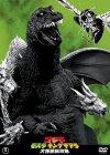 ゴジラモスラキングギドラ大怪獣総攻撃 東宝DVD名作セレクション