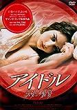 アイドル 欲望の饗宴 [DVD]