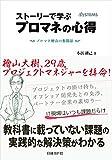 ストーリーで学ぶプロマネの心得 プロマネ檜山の奮闘録(日経BP Next ICT選書)