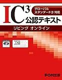 IC3 公認テキスト リビングオンライン グローバルスタンダード3対応