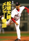 松坂大輔メジャー物語―世界一に輝いた (スポーツノンフィクシ・・・