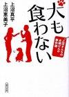 犬も食わない 上沼さんちの夫婦げんか事件簿 (朝日文庫)