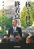 「核なき世界」の終着点 オバマ 対日外交の深層