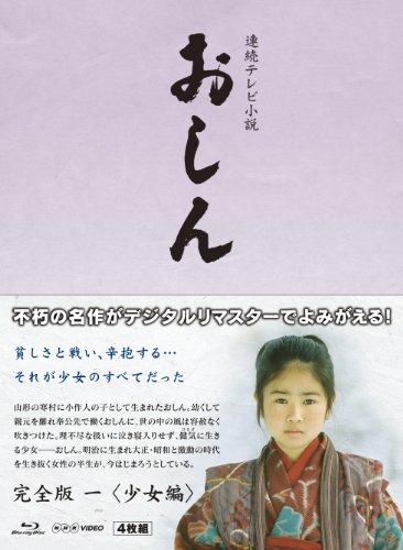連続テレビ小説 おしん 完全版 少女編 〔デジタルリマスター〕 [Blu-ray]