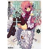 星刻の竜騎士1 (MFコミックス アライブシリーズ)