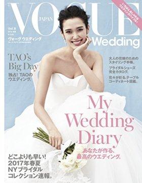 VOGUE WEDDING (ヴォーグウエディング) VOL.8 2016 春夏 (VOGUE JAPAN 増刊)