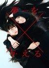 連続ドラマW 夢を与える [DVD]