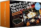 PSP TO HDMI CONVERTER [MG1000-N]