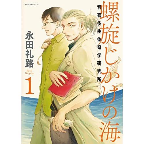 螺旋じかけの海(1) (アフタヌーンコミックス)