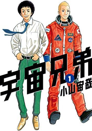 宇宙兄弟(1) (なかよしコミックス)