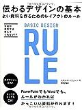 伝わるデザインの基本 よい資料を作るためのレイアウトのルール