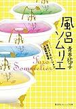 風呂ソムリエ 天天コーポレーション入浴剤開発室 (集英社オレンジ文庫)