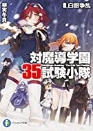 対魔導学園35試験小隊 (8) 白銀争乱 (富士見ファンタジア文庫)
