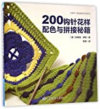 A Guide to 200 Crochet Patterns color Match and Montage (Chinese Edition)