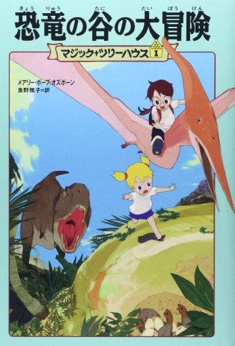 マジック・ツリーハウス (1) 恐竜の谷の大冒険 (マジック・ツリーハウス 1)