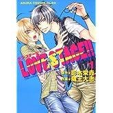 LOVE STAGE!! 第1巻      (あすかコミックスCL-DX)