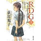RDG3 レッドデータガール  夏休みの過ごしかた (角川文庫)