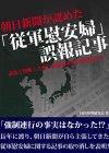 朝日新聞が認めた「従軍慰安婦」誤報記事  虚偽と判断した・・・