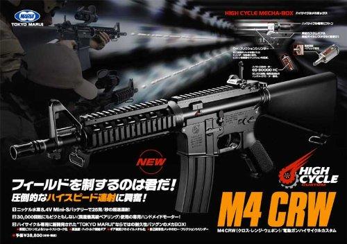 No3 M4 CRW (18歳以上ハイサイクル電動ガン)