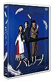 刑事バレリーノ DVD