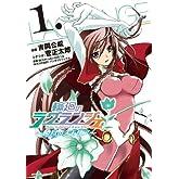 輪廻のラグランジェ~暁月のメモリア~(1) (ヤングガンガンコミックス)
