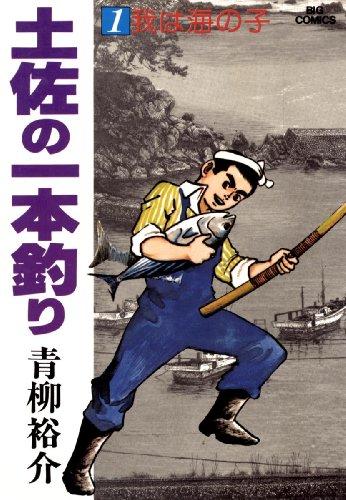 土佐の一本釣り(1) (ビッグコミックス)