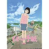 ももへの手紙 (初回限定版) [Blu-ray]