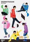 おそ松さん on STAGE ~SIX MEN'S SHOW TIME~ [DVD]