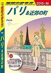 地球の歩き方 パリ&近郊の町 2015-2016