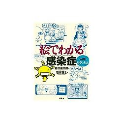 絵でわかる感染症 with もやしもん (KS絵でわかるシリーズ)