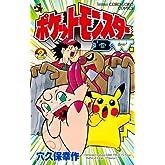 ポケットモンスターB・W編 2 (てんとう虫コミックス)