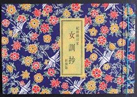 紀州徳川家女訓抄 (1982年) (田奈部豆本)