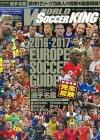 ヨーロッパサッカーガイド 2016-17シーズン 選手名鑑完全版 (・・・