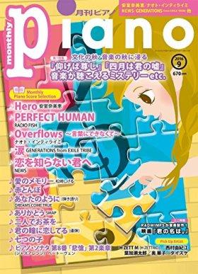 月刊ピアノ 2016年9月号