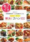 かんたん!おいしい! 解決!ゴハン100: NHKあさイチ 料理研究家・・・