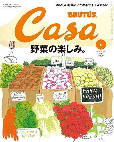 Casa BRUTUS(カーサブルータス) 2016年 06 月号 [雑誌]